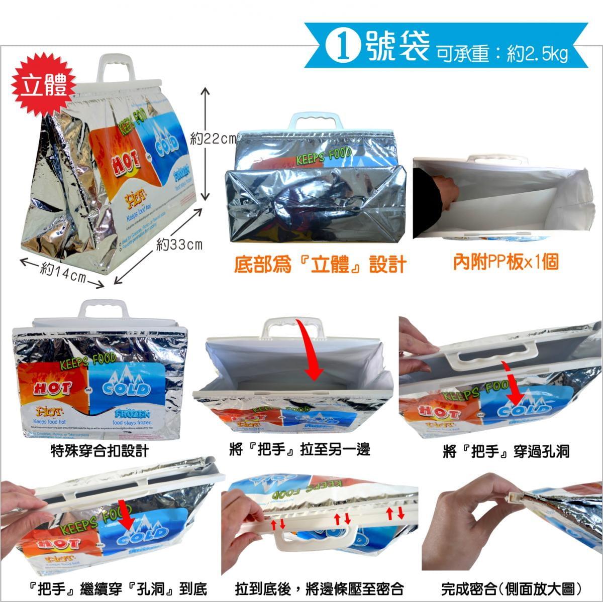 防滲漏保冰溫袋/每組3個 2