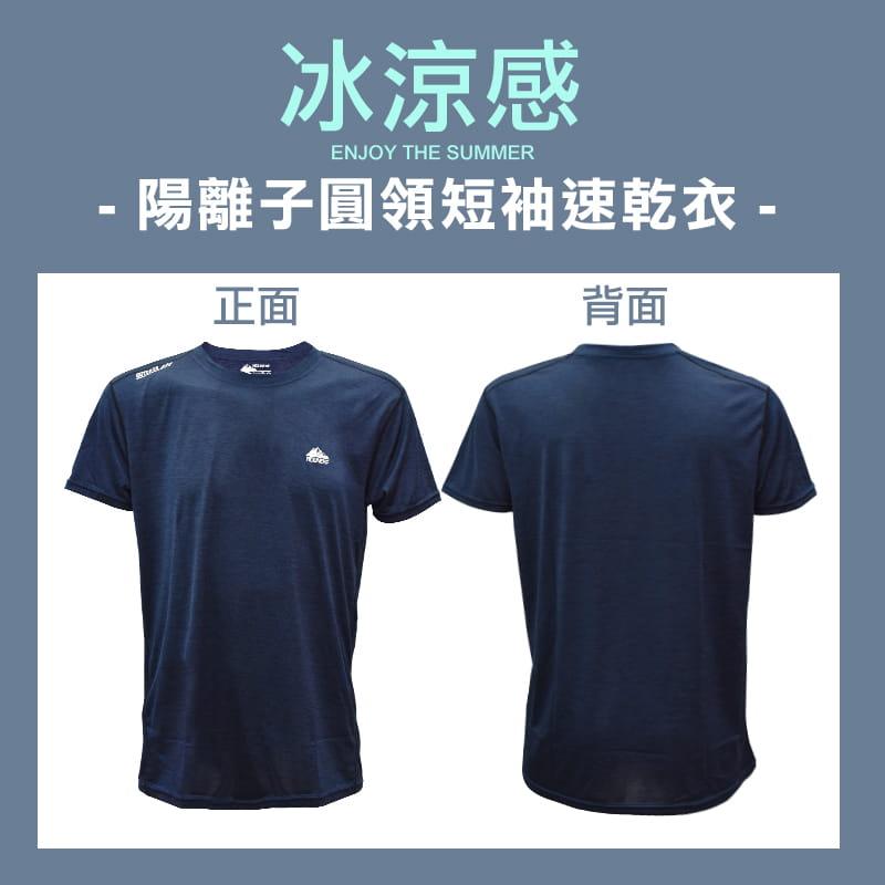 陽離子機能排汗衫 1