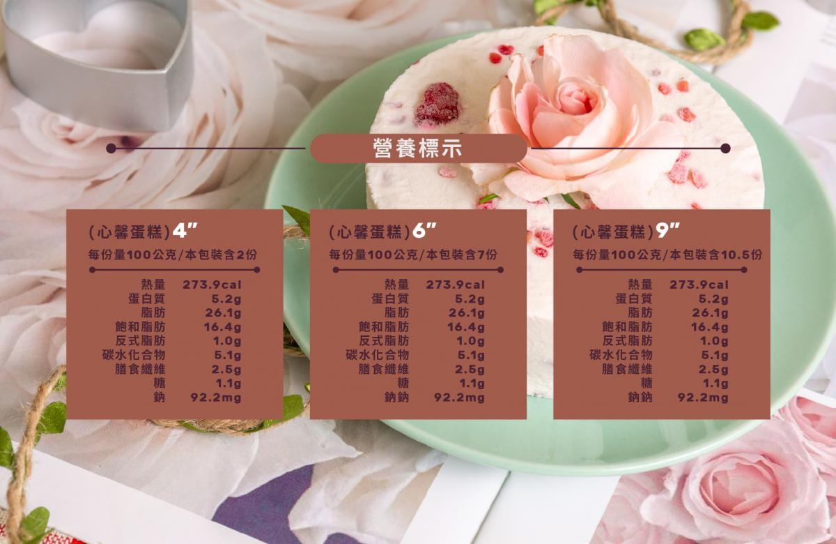 【甜野新星】【低碳4吋】心馨鮮花蛋糕 6