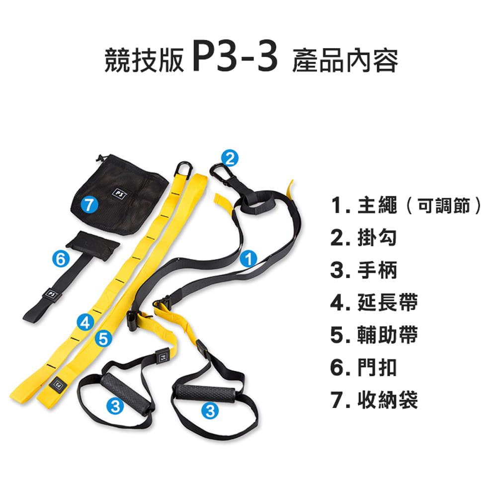 競技版P3-3 懸掛式訓練帶 核心肌群 TRX 健身 6