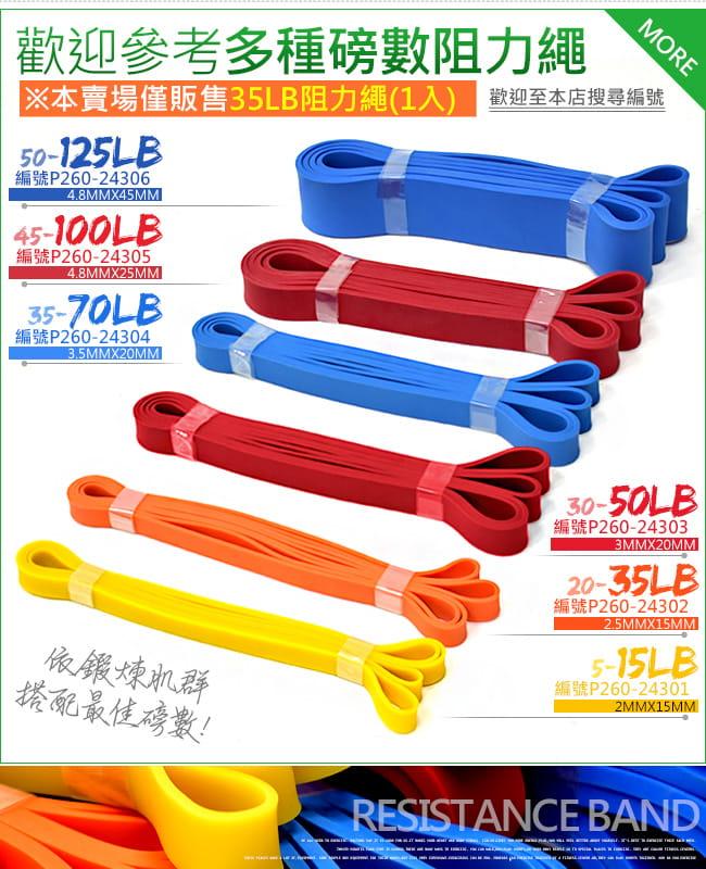 台灣製造35磅大環狀彈力帶   (LATEX乳膠阻力繩.手足阻力帶) 9