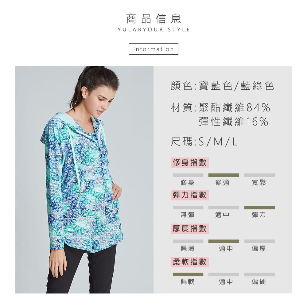 【yulab】(台灣製)女彈性數位印花連帽外套-2色可選 10
