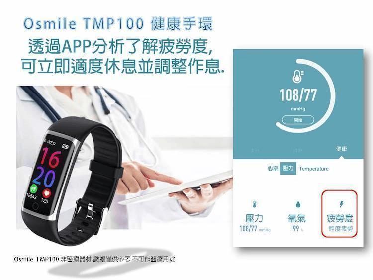 【Osmile】 TMP100 銀髮族健康管理運動手環 (脈搏血氧)-黑 11