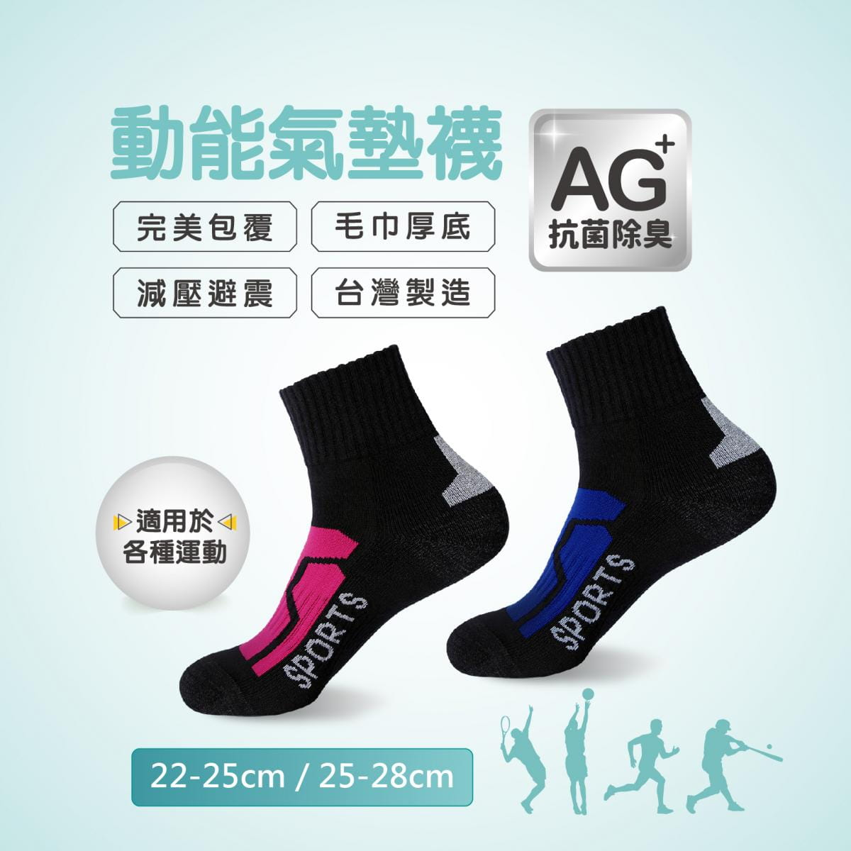 【FAV】動能氣墊襪 0
