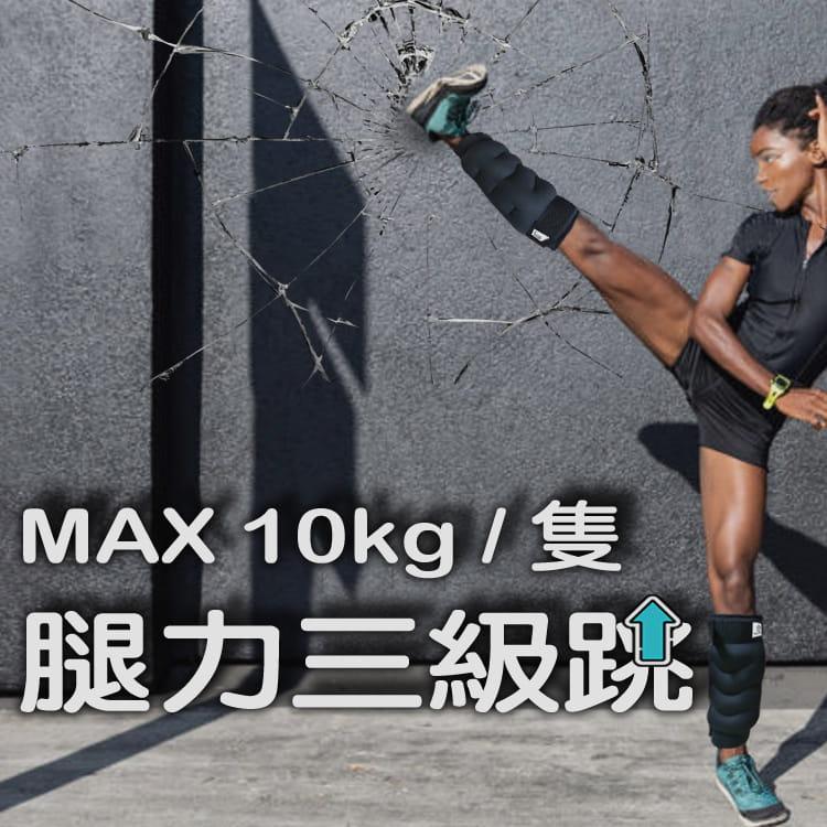 【MACMUS】20公斤長襪型運動沙包 單邊10公斤腿部專用負重沙袋 適合健走、慢跑等運動 4