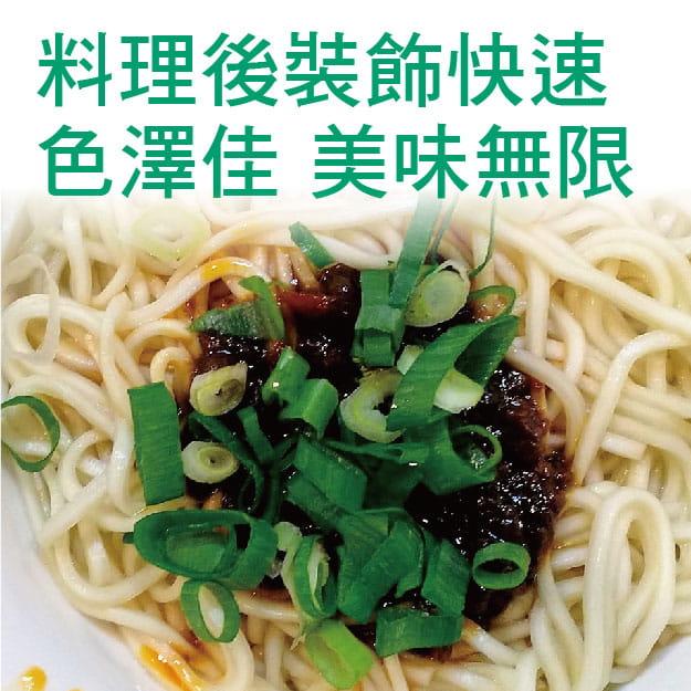 【搭嘴好食】即食沖泡乾燥青蔥片45g 可全素 4