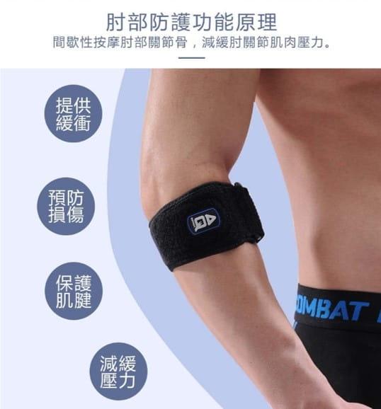 【AQ SUPPORT】AQ肘部強化加壓帶 1