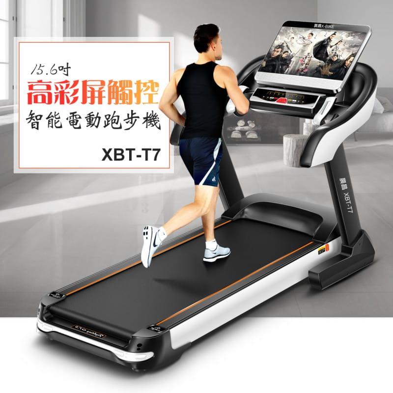 15.6吋高彩屏觸控智能電動跑步機 XBT-T7