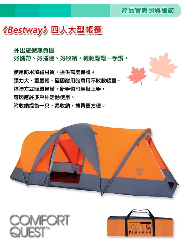【Bestway】四人大型雙門式帳篷 1