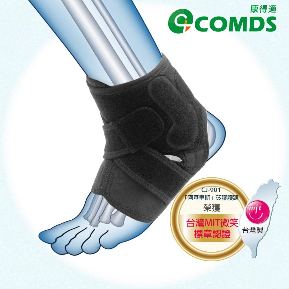 【康得適】CJ-901「阿基里斯」矽膠護踝 0