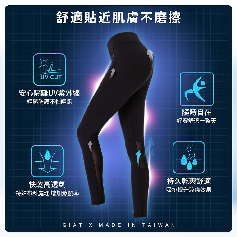 【GIAT】台灣製UV排汗機能壓力褲(網美2.0升級款) 6