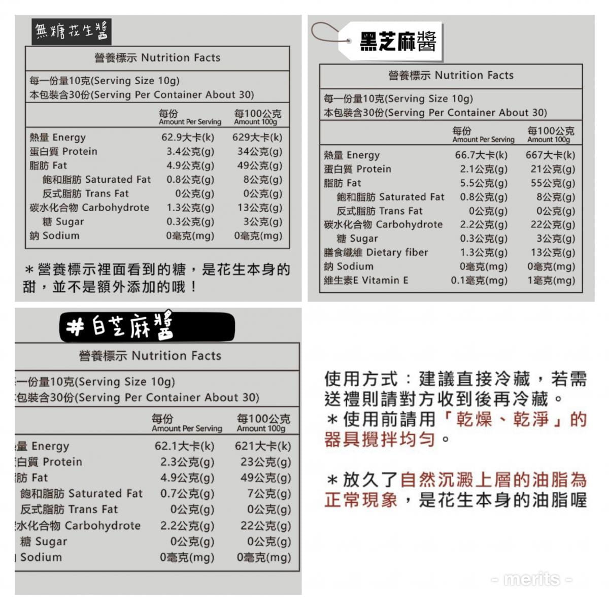 【當日現磨】 生酮無糖無添加純濃花生醬/芝麻醬 12