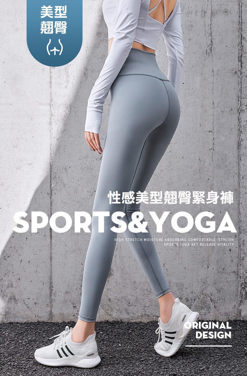 【健身神器】性感高腰蜜桃裸感健身壓力褲 瑜珈褲 重訓褲 運動褲 健身褲 1