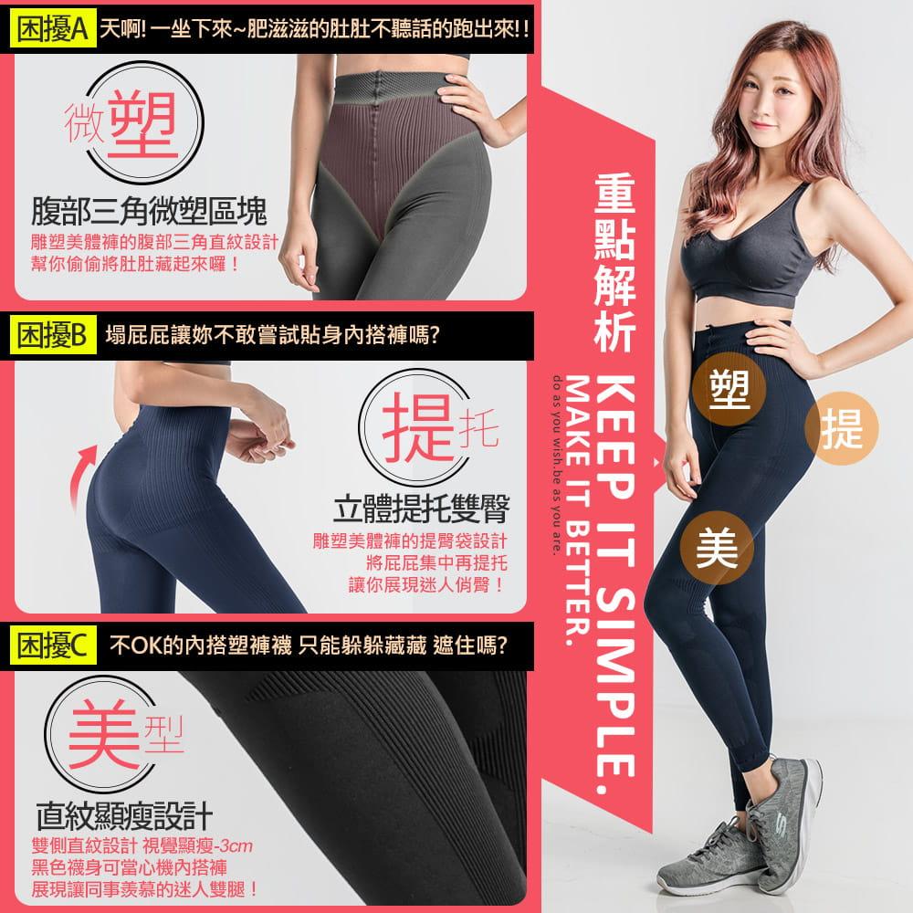 【BeautyFocus】台灣製微動感機能塑型褲2372 5