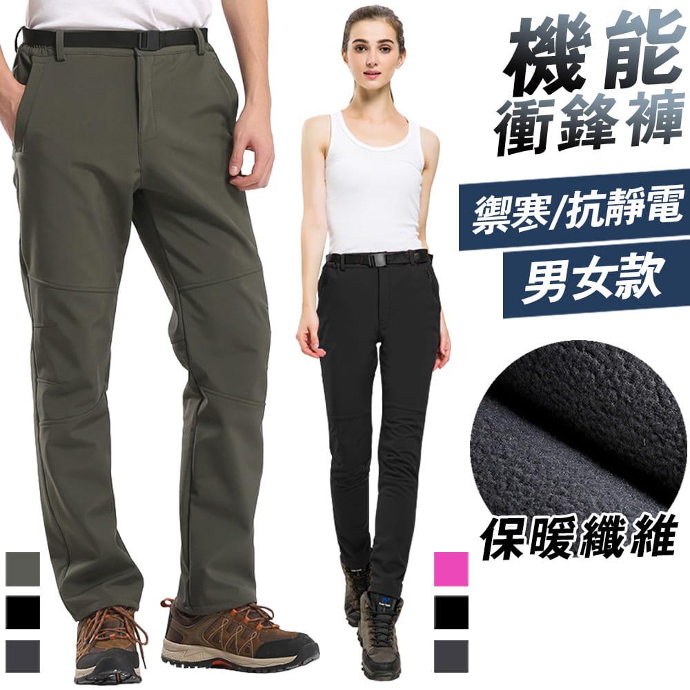 【NEW FORCE】戶外機能保暖衝鋒褲-男女款 0