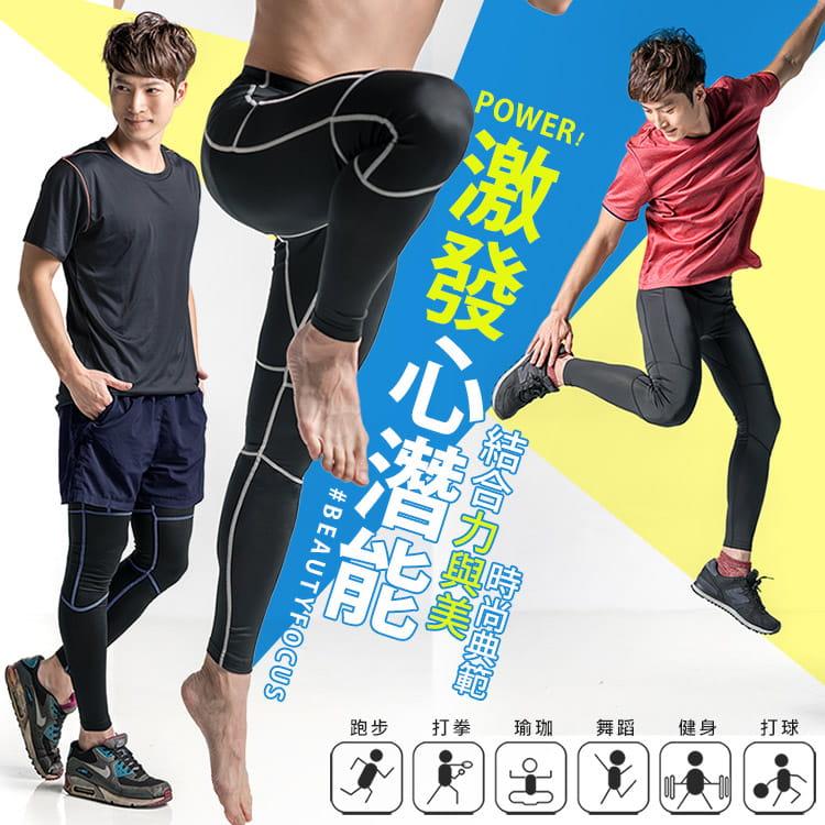【BeautyFocus】男女智能調節運動壓力褲 3