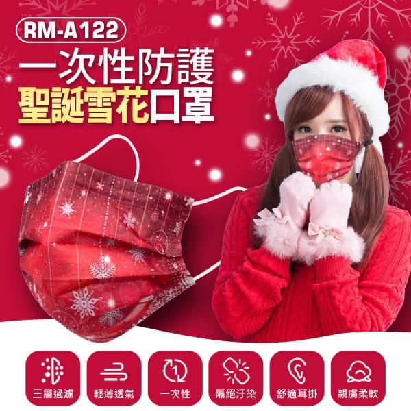 RM-A122 一次性防護聖誕雪花口罩 50入/包