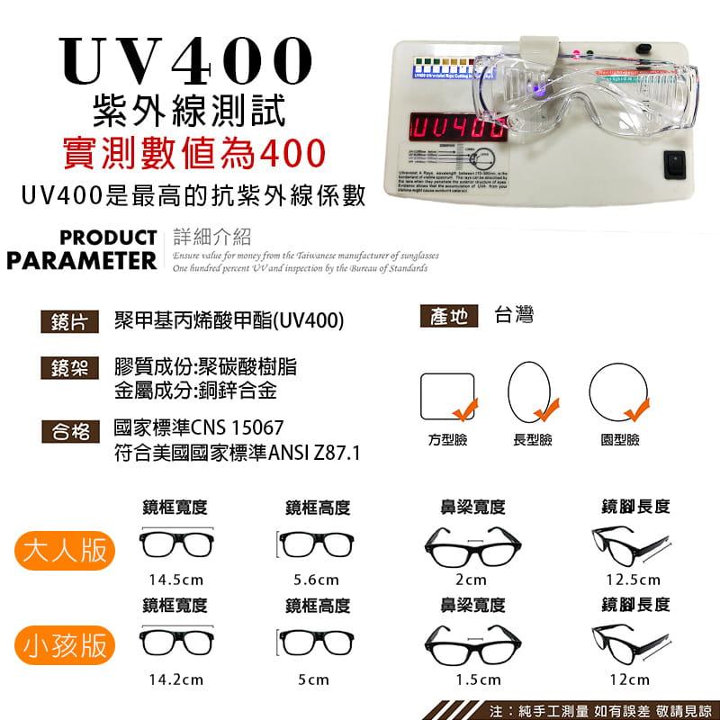 MIT 戶外護目鏡抗UV400 檢驗合格 (可套式) 10