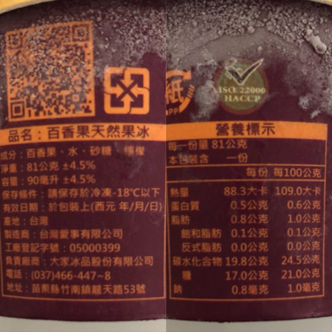 《極鮮配》賣冰郎零脂肪低熱量天然果冰 11