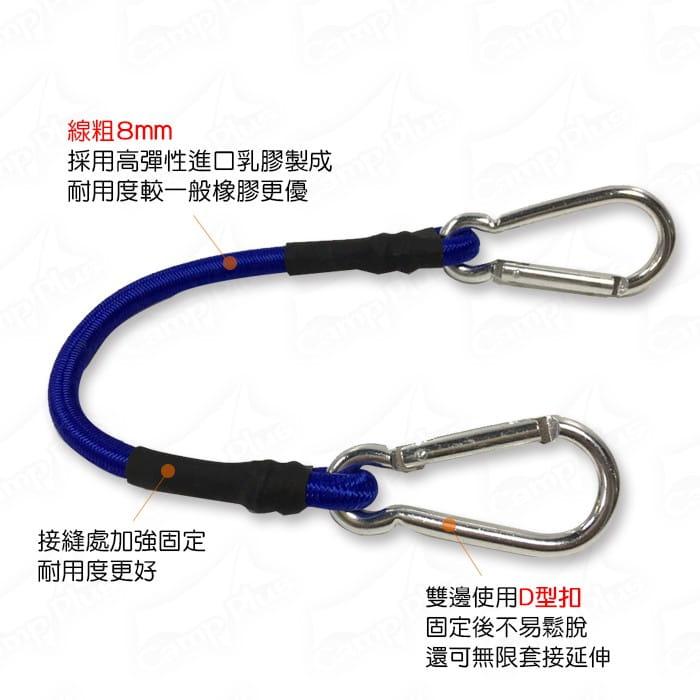 【進口橡膠】雙頭D扣彈力繩 雙D扣彈性繩 可當水線 彈力繩 彈性勾 彈性繩 2