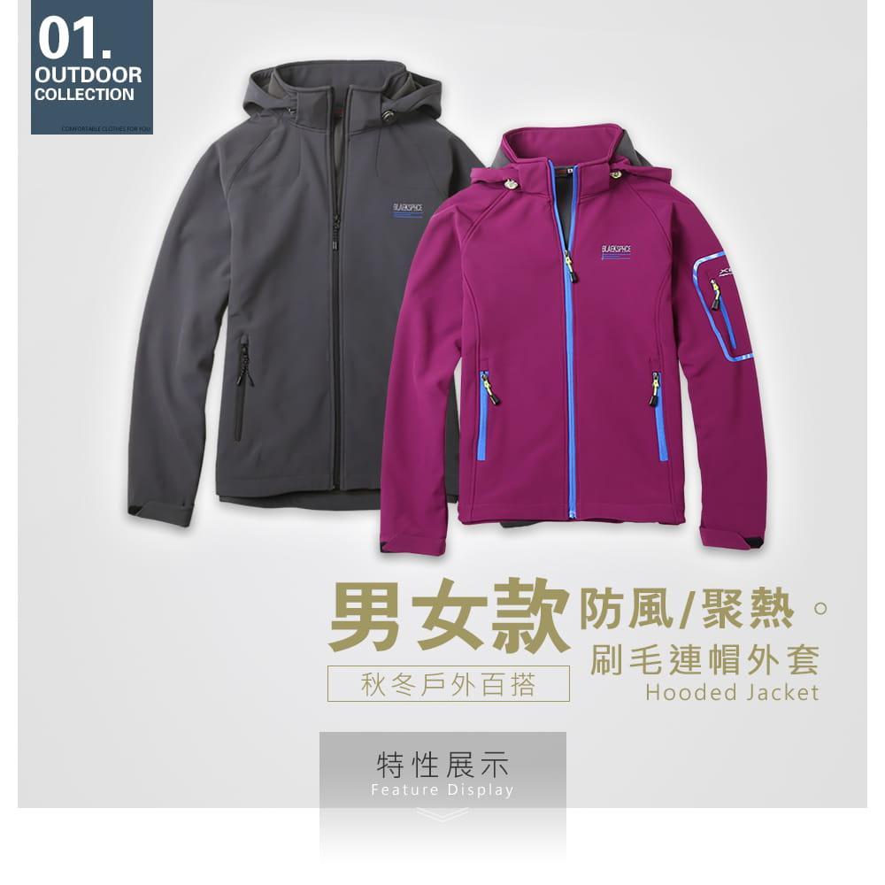 【NEW FORCE】男女款防風聚熱刷毛連帽外套-男女款 1