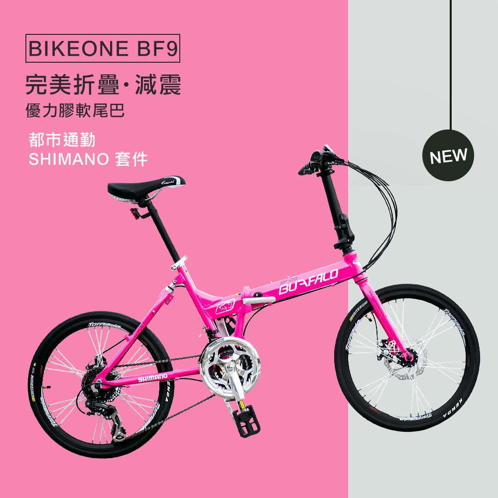 BIKEONE BF9 24速451輪組雙碟煞避震 SHIMANO鋁合金小折疊車 小摺