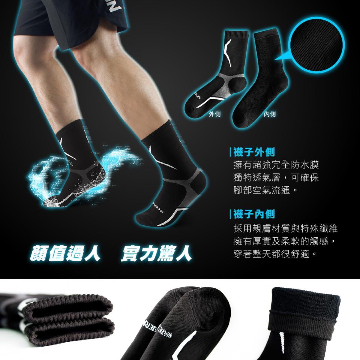 【FAV】防水透氣機能襪 1