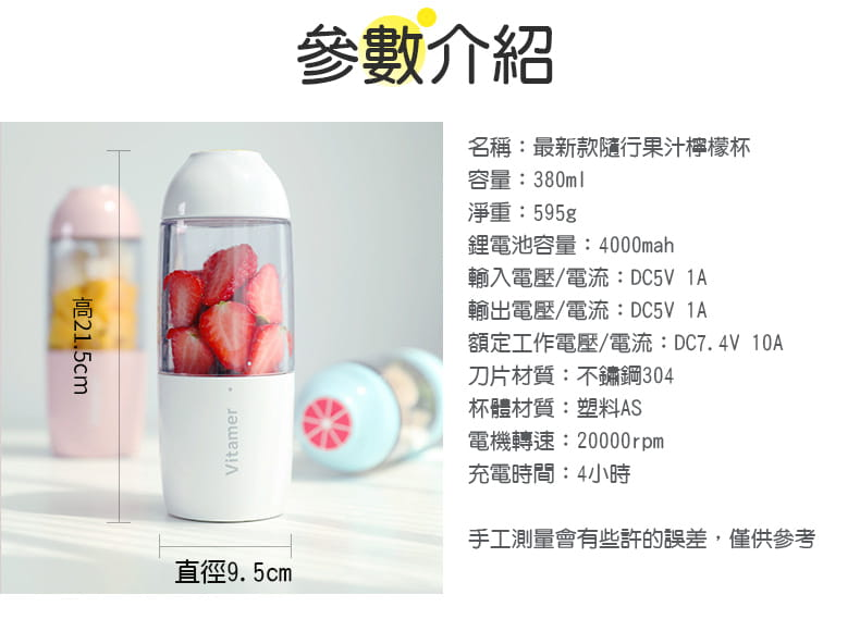 新一代 自動果汁隨行杯 維他命杯 檸檬 果汁 隨行杯 USB 充電 果汁機 榨汁機 可擕式 密封機 14