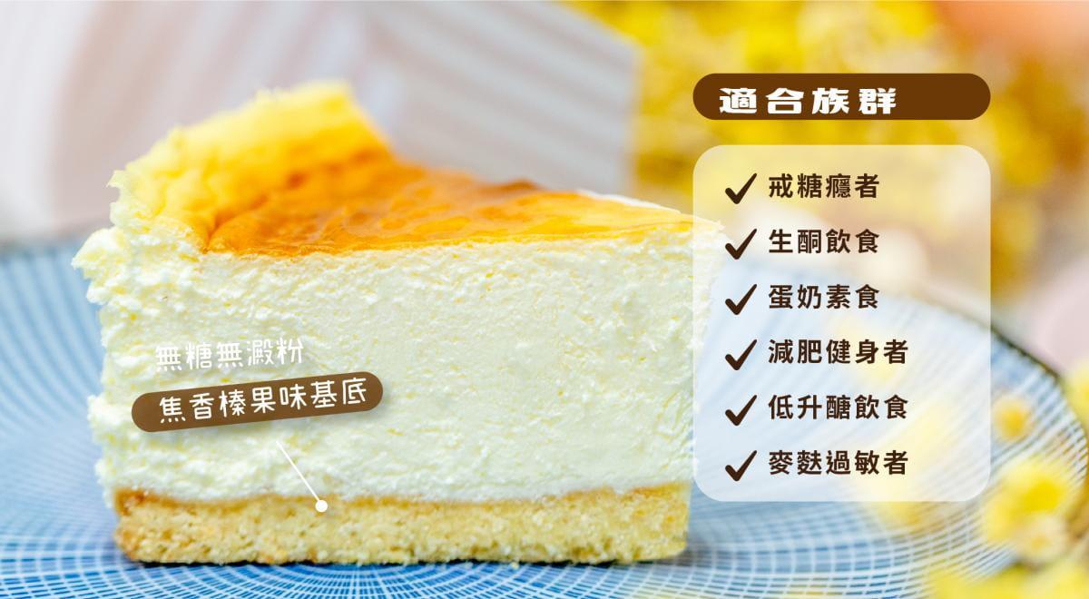 【甜野新星】【低碳】無糖無澱粉 濃香重乳酪蛋糕 2