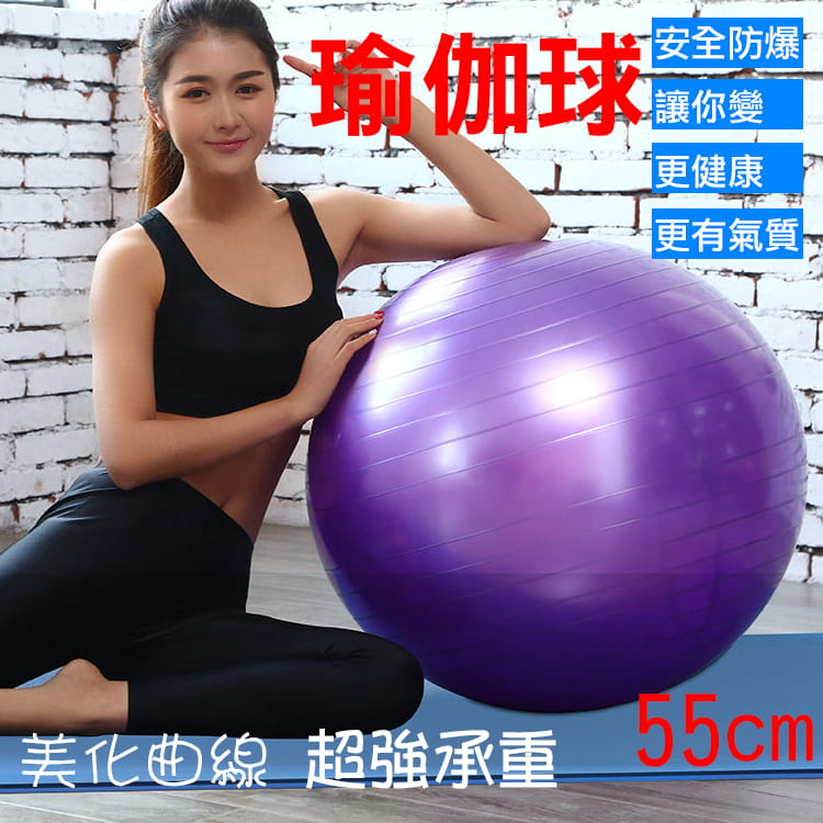 瑜珈球-55cm 0