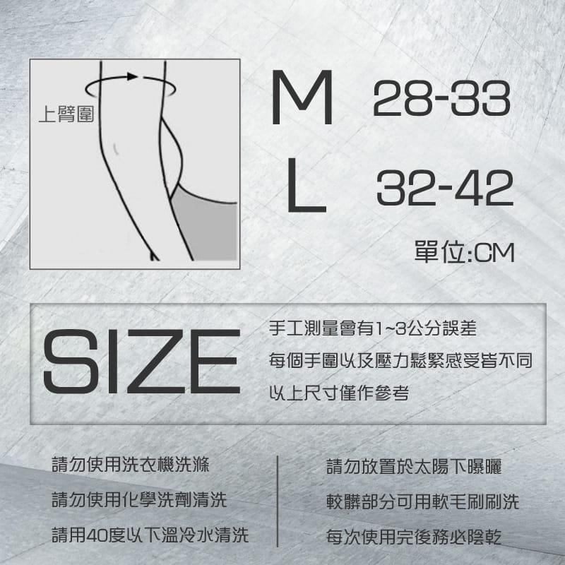 【MACMUS】運動防護袖套 騎行袖套 超炫防曬袖套 9