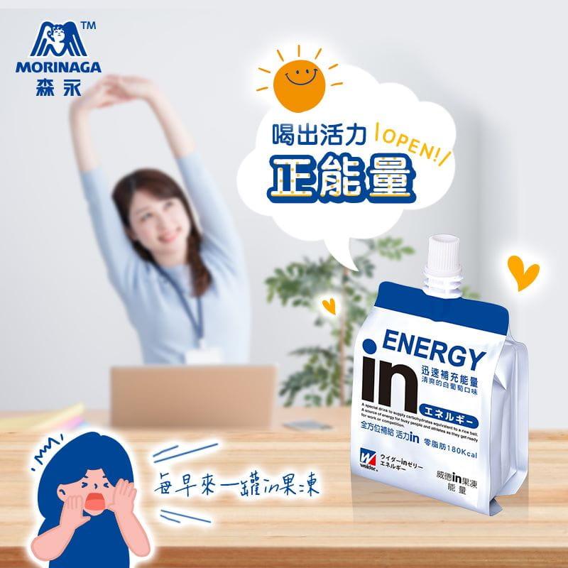 【台灣森永】威德in果凍 3