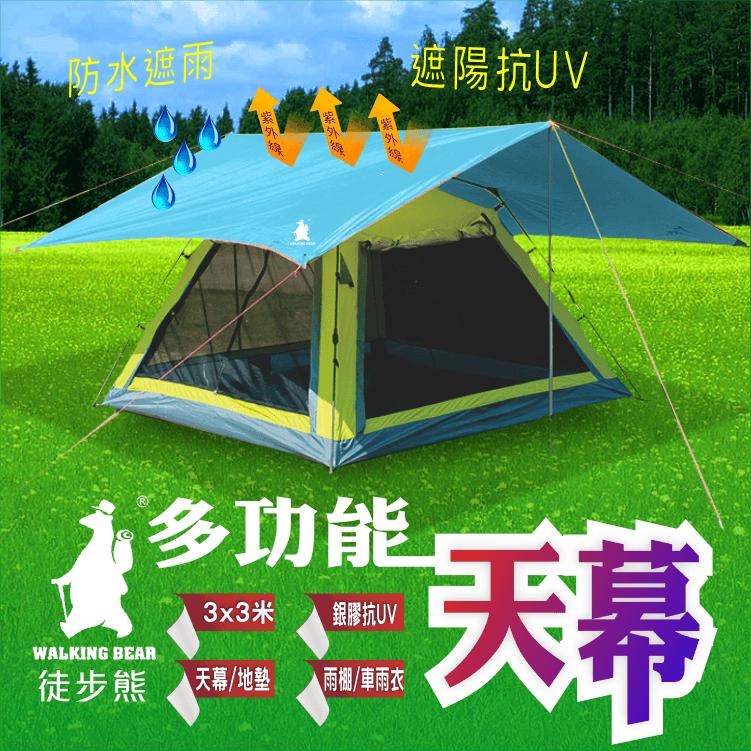 【徒步熊】天幕 300x300cm 抗UV 1
