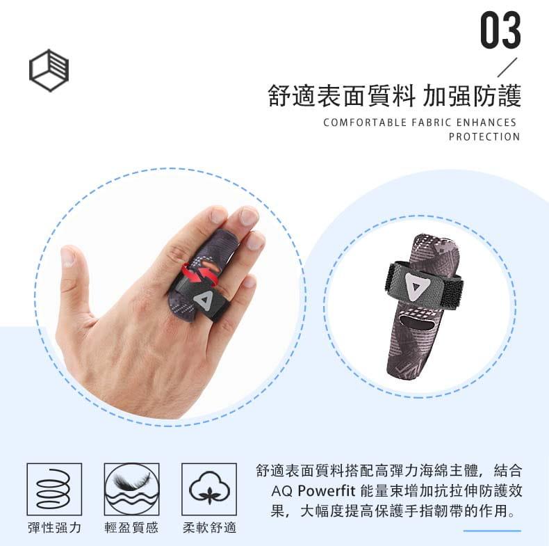 【AQ SUPPORT】AQ抗衝擊強化 防撞護指套 (直筒款) 5