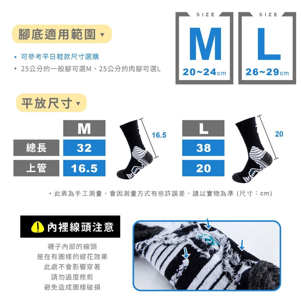 【FAV】運動加大除臭數字襪(單隻販售) 6