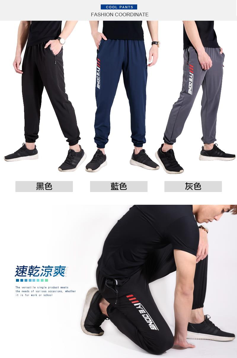 【JU休閒】涼感 ! 透氣速乾吸排涼感束口運動褲 冰絲褲 速乾褲 (有加大尺碼) 14