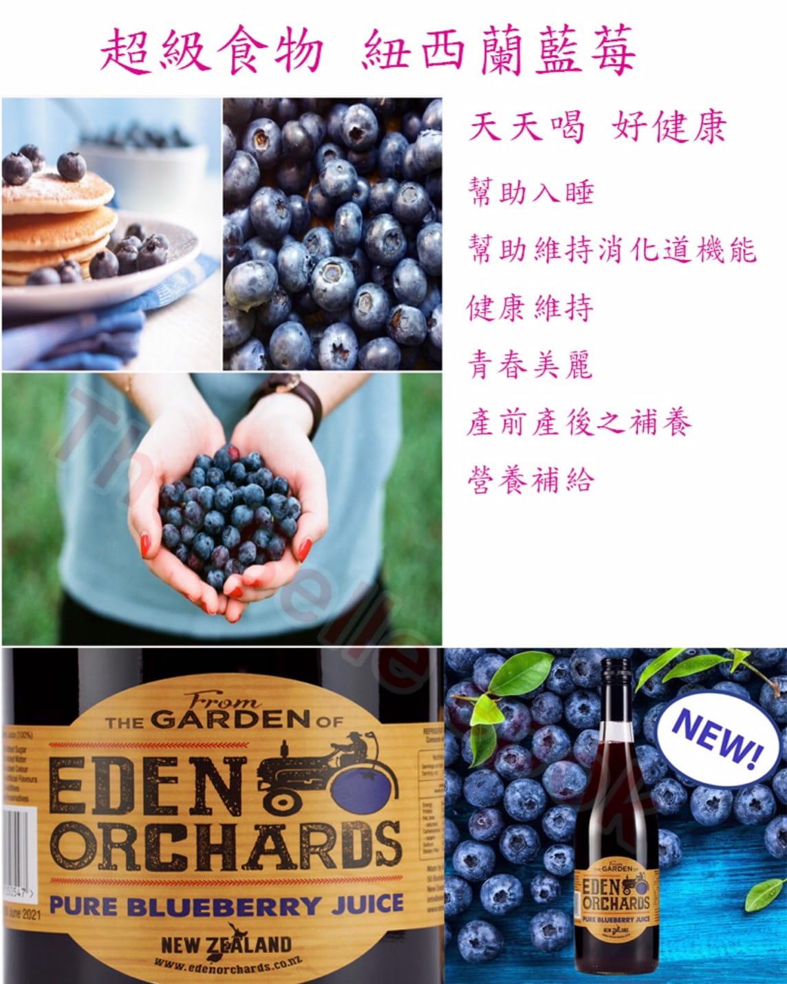 紐西蘭進口-伊甸莊園100%櫻桃汁,100%藍莓汁,綜合果汁 果汁飲料運動補給 夏天 養顏美容 6