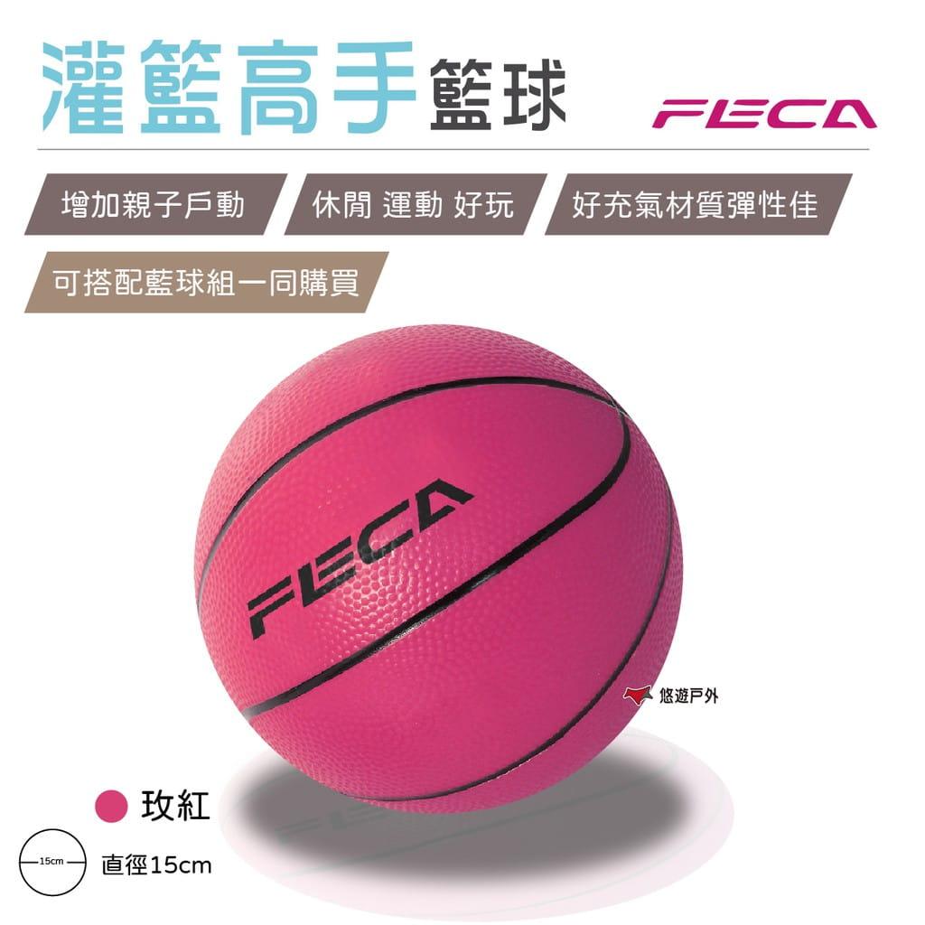 【FECA】 灌籃高手-籃球 兒童籃球 悠遊戶外 0
