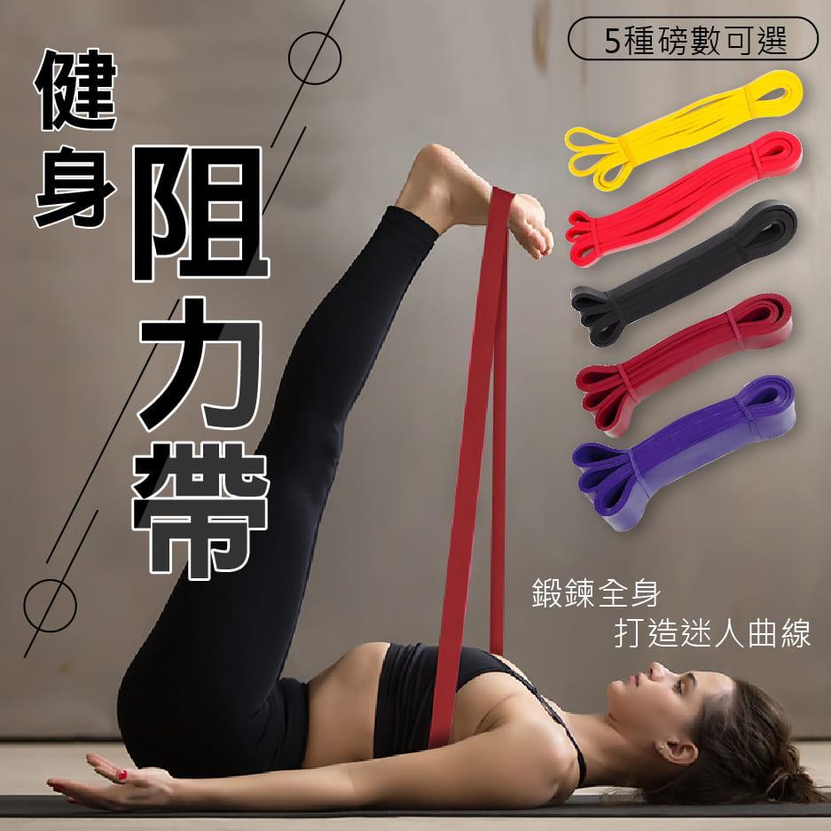 國際級阻力帶 80磅 彈力帶 阻力繩 重訓 瑜珈 健身 訓練 0