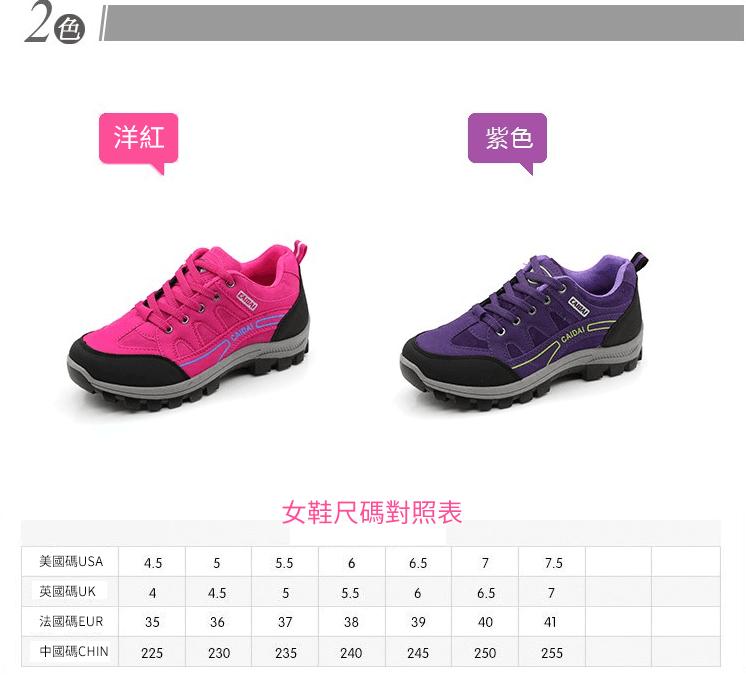 新款登山鞋秋冬季戶外女徒步鞋防滑耐磨旅遊鞋爬山防水運動女鞋 7