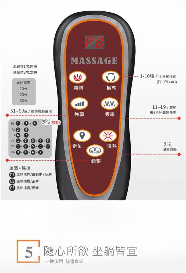 【健身大師】-全功能型放鬆紓壓揉捏按摩兩用床椅墊 9