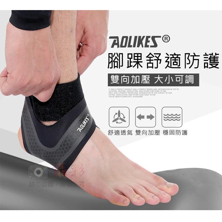Aolikes 薄面加壓護踝 M 單入 15