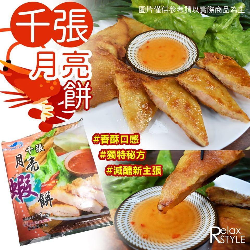 【極鮮配】減醣千張 月亮蝦餅 (附醬) 0