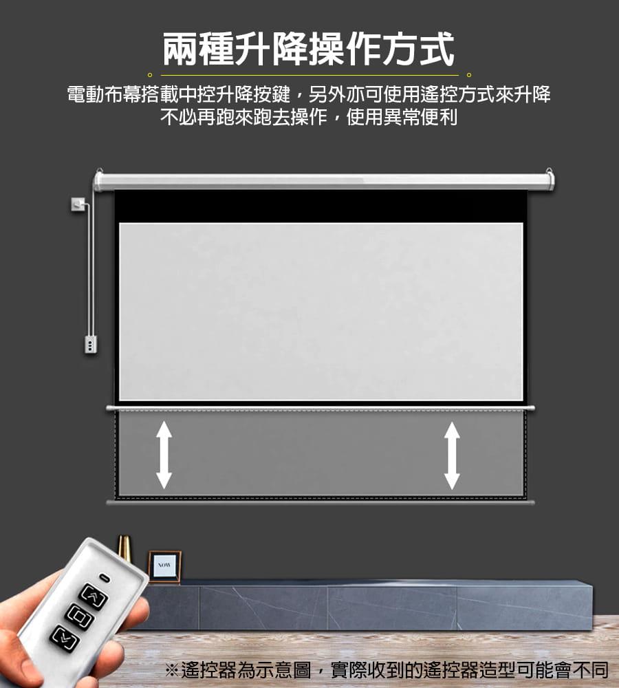 【Leisure】遙控款 『100吋』 電動升降布幕 4K超顯影 簡單安裝 投影布幕 電動布幕 投影機 升降布幕 2