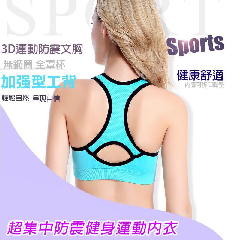 【JAR嚴選】超集中防震健身運動內衣 0