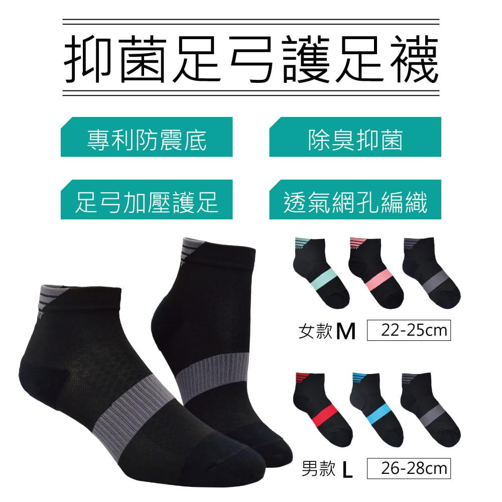 【Peilou】除臭抑菌足弓氣墊短襪-男女款 0