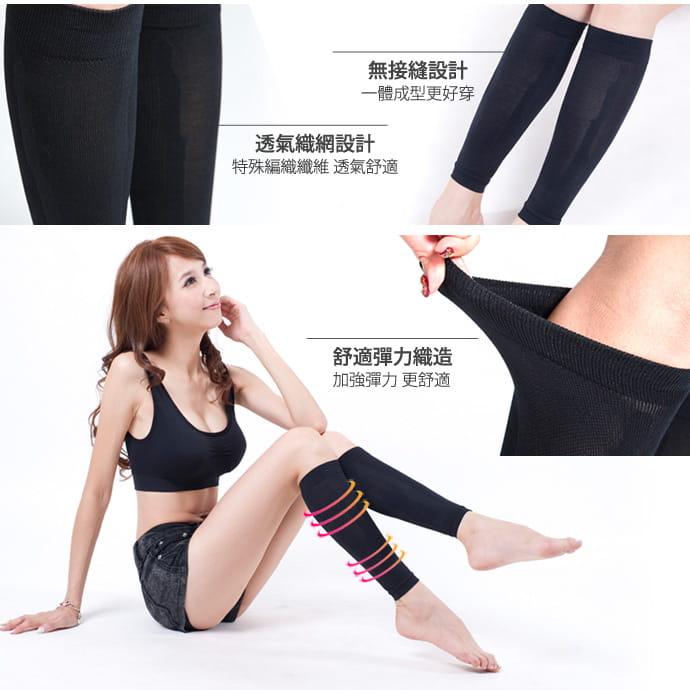 【BeautyFocus】專利機能加壓運動小腿套 9