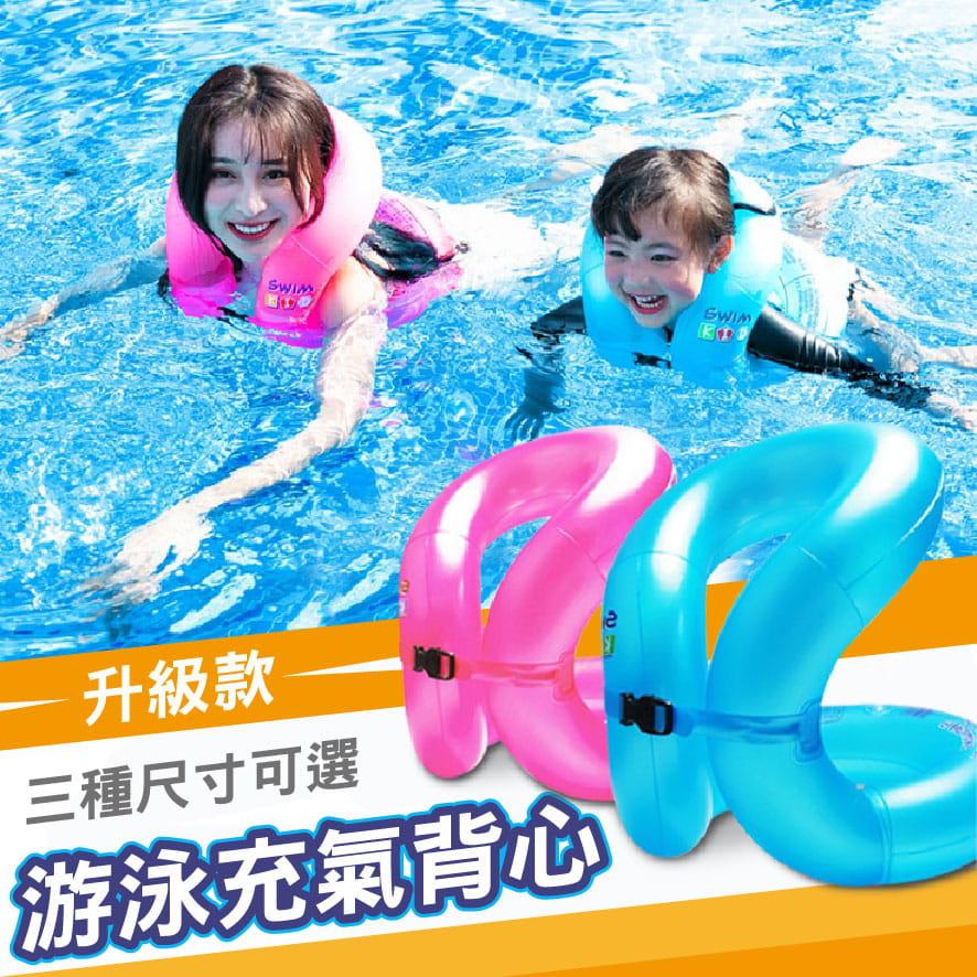 游泳充氣背心-XL