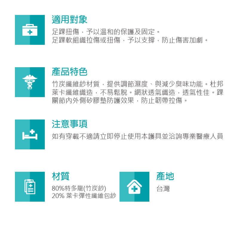 【居家醫療護具】【THC】竹炭矽膠醫療護踝 4