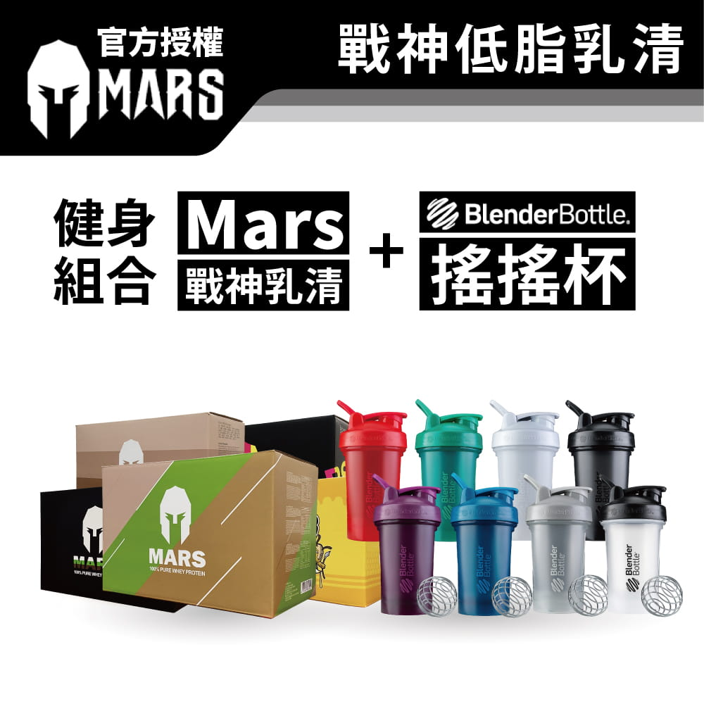 Mars戰神乳清(60包/盒)+Blender搖搖杯20oz-顏色任選